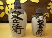 又兵衛 徳利 1185円~