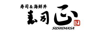 寿司&海鮮丼 寿司正
