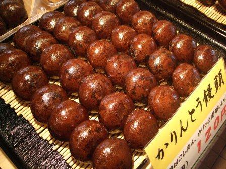 かりんとう饅頭 120円
