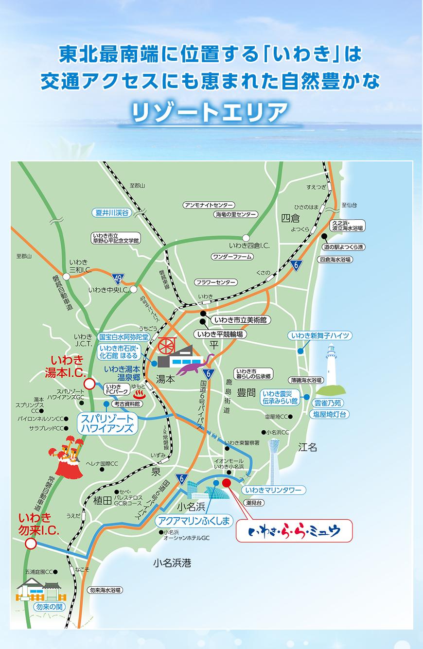 東北最南端に位置する「いわき」は交通アクセスにも恵まれた自然豊かなリゾートエリア