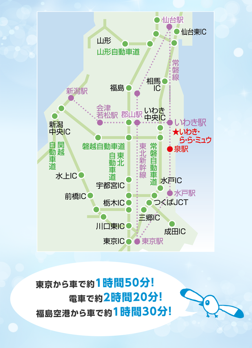 東京から車で約1時間50分!電車で約2時間20分!福島空港から車で約1時間30分!