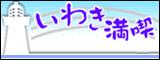 いわき市 観光情報サイト | 〜フラガールが生まれた街 いわき〜