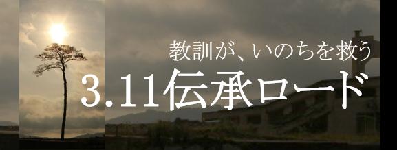 3.11 伝承ロード