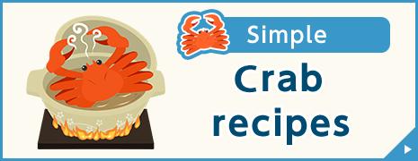 シンプルなカニ料理の 作り方
