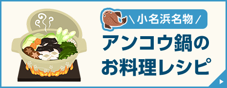 小名浜名物 アンコウ鍋の お料理レシピ