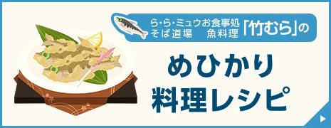 ら・ら・ミュウお食事処 そば道場 魚料理 「竹むら」の めひかり 料理レシピ
