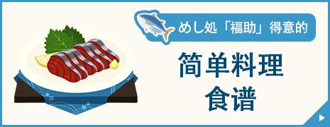 めし処「福助」自慢の カンタンかつお 料理レシピ