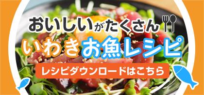 いわきお魚レシピ