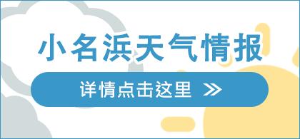 小名浜天気情報