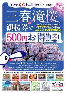 三春滝桜キャンペーンポスター2017