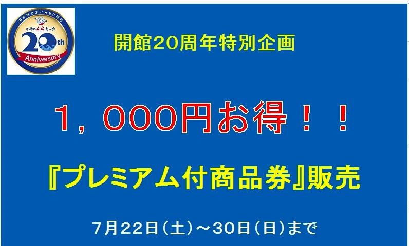 1,000円お得!!「プレミアム付商品券」発売!!
