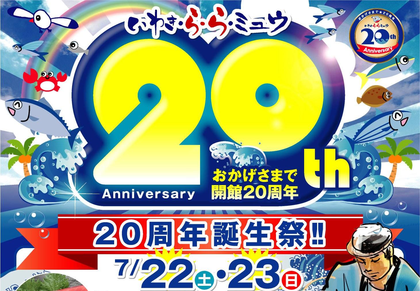 20周年誕生祭!! ヒーロー撮影会&握手会!!