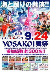 第8回YOSAKOI舞祭ポスター
