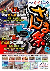 第6回さんま祭ポスター
