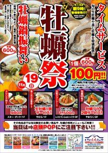 2017牡蠣祭ポスター