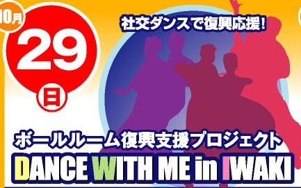 DANCE  WITH  ME  in  IWAKI