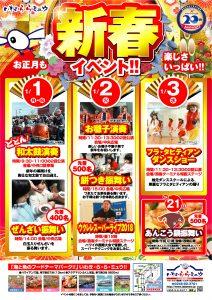 新春イベントポスター2018