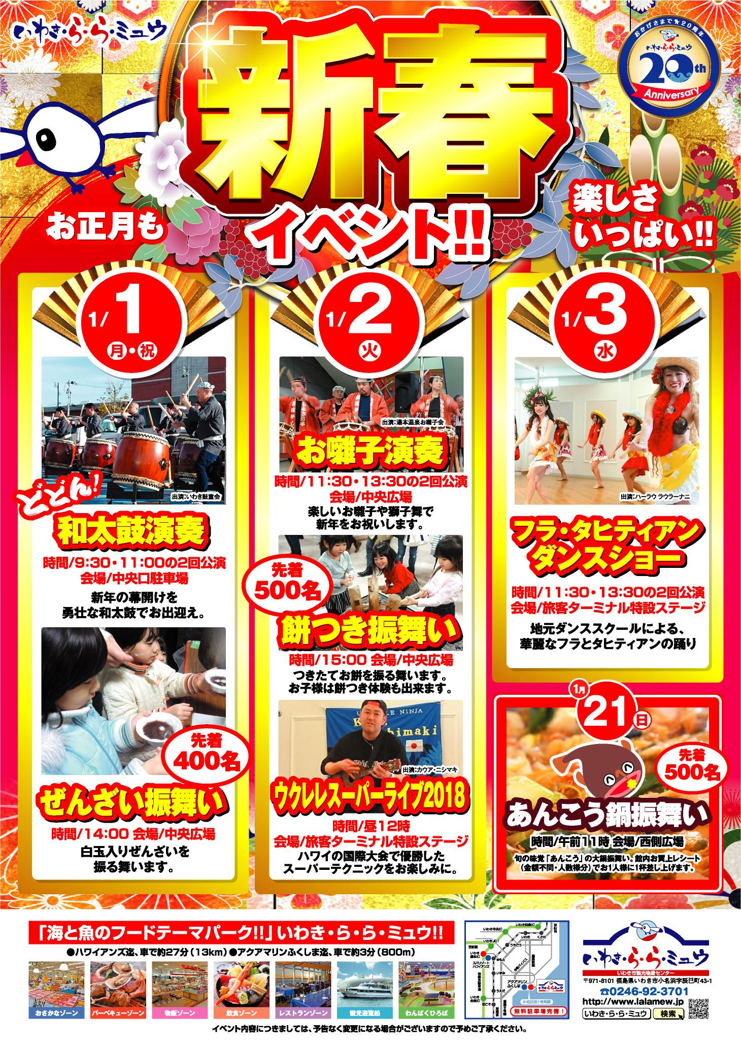 新春 イベント!!