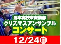 湯本高校吹奏楽部 クリスマスアンサンブルコンサート