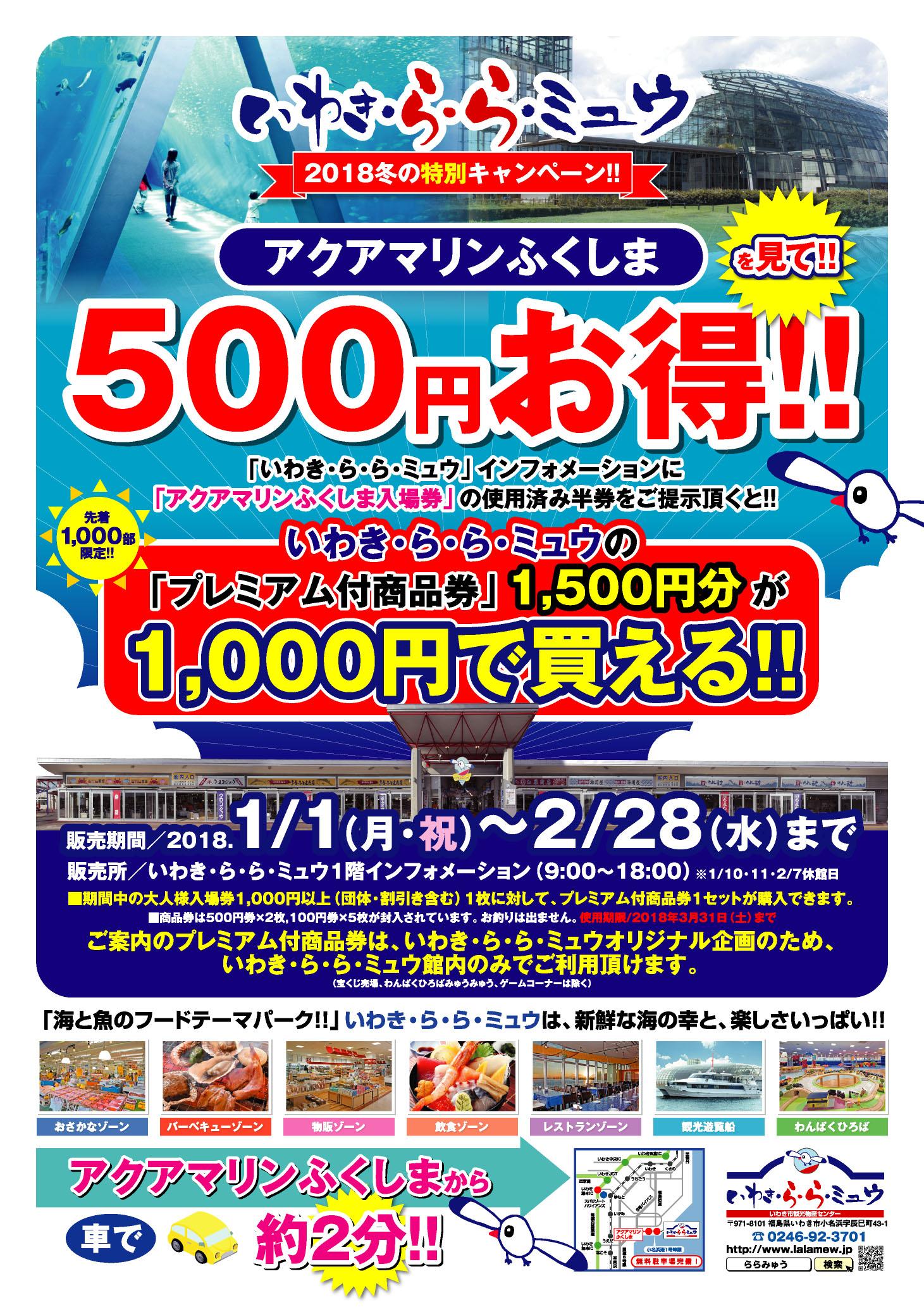 アクアマリンふくしまをみて 500円お得! 冬の特別キャンペーン
