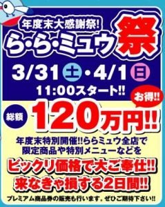2018.3月、4月イベントカレンダー2