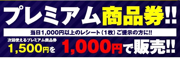 プレミアム商品券!! 販売