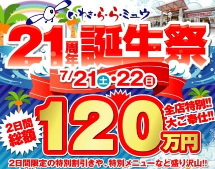 ら・ら・ミュウ 21周年 誕生祭