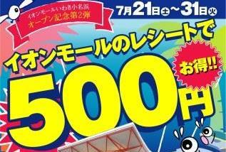 イオンモールのレシートで500円お得!!