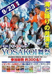 YOSAKOI舞祭2018