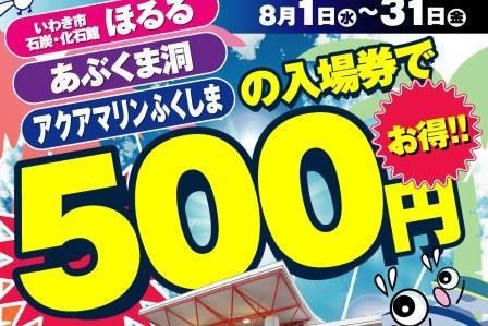 ほるる・あぶくま洞・アクアマリンふくしま の入場券で 500円お得!!