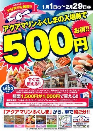 「アクアマリンふくしま」を見て 500円 お得!!