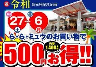 元号改正記念企画 ら・ら・ミュウのお買い物で 500円お得!!
