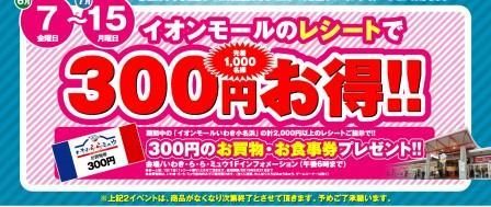 イオンモールのレシートで 300円 お得!!
