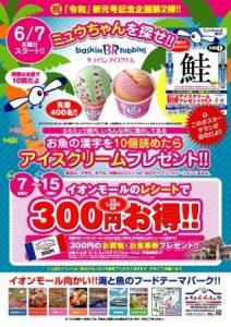 新元号記念企画第2弾ポスター - コピー (2)