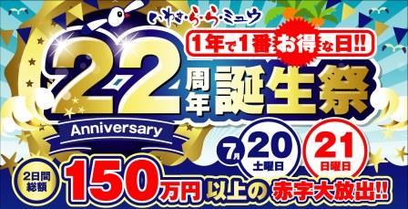 22周年 誕生祭!