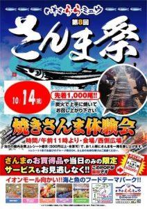 第8回さんま祭ポスター - コピー (2)