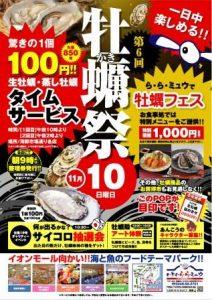 第6回牡蠣祭ポスター web