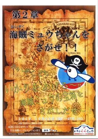 ミュウちゃんを探せ!! 第2章 海賊ミュウちゃんを探せ!