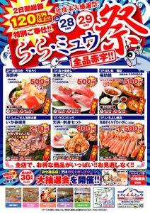 ら・ら・ミュウ祭2020ポスター修正版PC