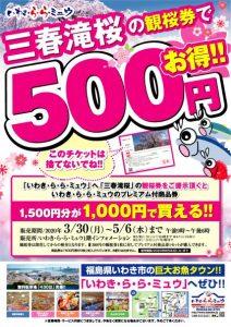 三春滝桜連携企画2020ポスター - コピーHP