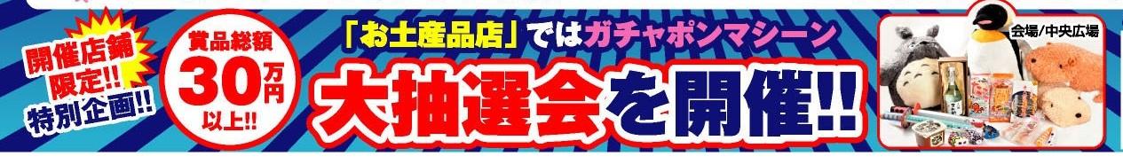 ららミュウ祭特別企画 ガチャポンマシーン抽選会