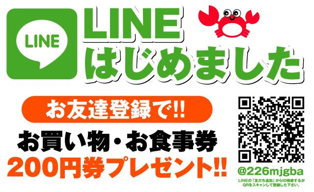 LINE はじめました。 お友達登録で お買い物・お食事券 200円券プレゼント