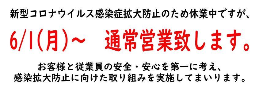 6/1(月) 再オープン