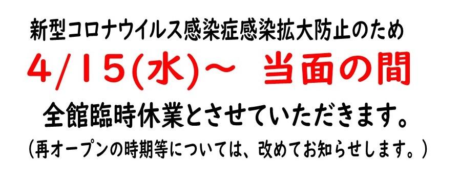 全館臨時休業(延長)の延長のお知らせ