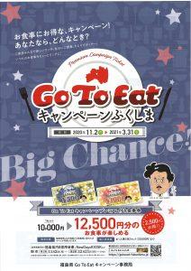 GoToEatキャンペーンふくしま(JPEG表)
