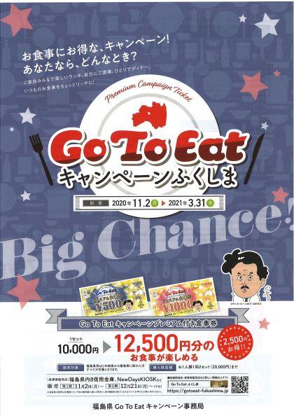 Go To Eet キャンペーン《プレミアム付き食事券》販売 しています。