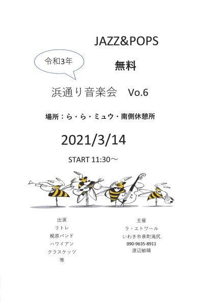 JAZZ&POPS  浜通り音楽会 Vo.6