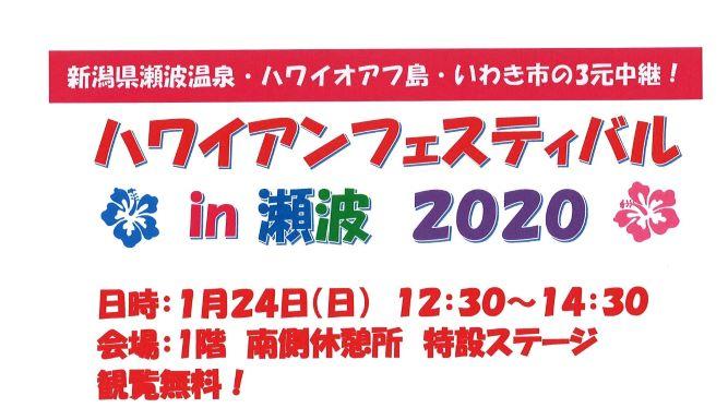ハワイアンフェスティバル in 瀬波 2020