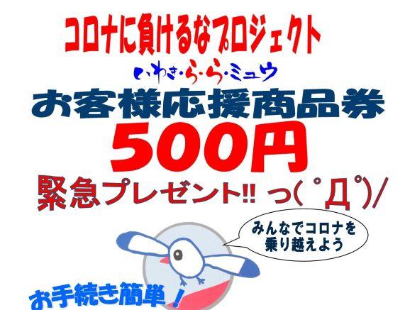 コロナに負けるなプロジェクト お客様応援商品券 500円プレゼント‼