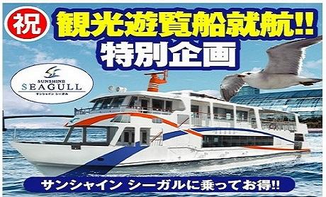"""観光遊覧船就航‼ 特別企画 """"サンシャインシーガルに乗ってお得!"""""""